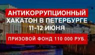 Антикоррупционный Хакатон в Петербурге