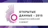 Итоги саммита «Открытые данные 2015» в Москве