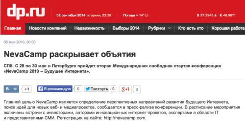 Скриншот 2014-09-02 23.43.50