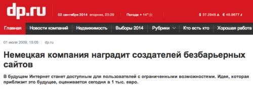 Скриншот 2014-09-02 23.48.04