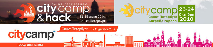citycamp петербург