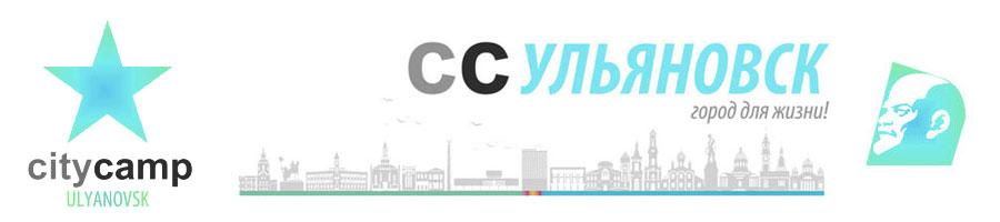 citycamp ульяновск