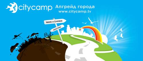 Апгрейд города City Challenge