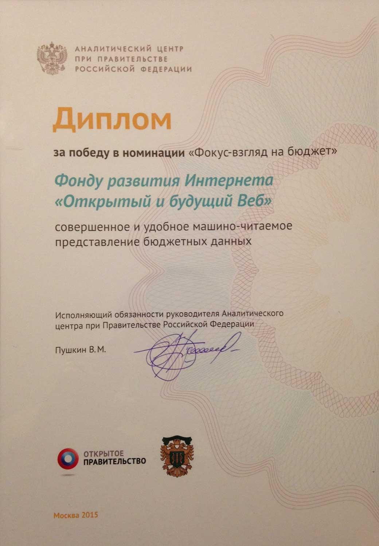 Гражданский бюджет Диплом Фонду о фильме Диплом Фонду о формате obf