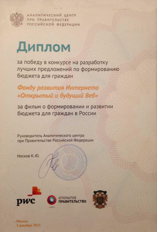 Гражданский бюджет Диплом Фонду о фильме