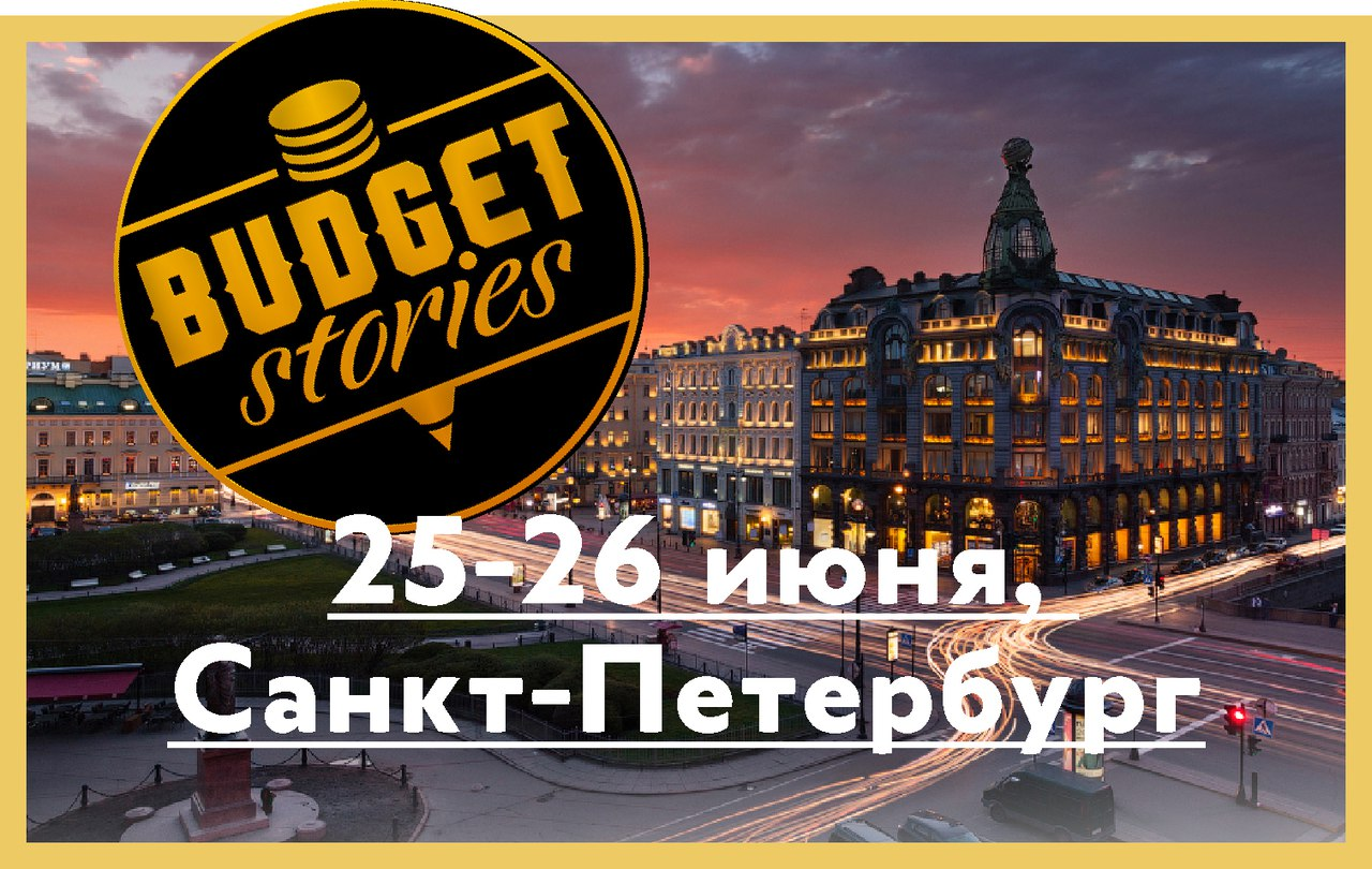 Хакатон по бюджетам в Петербурге