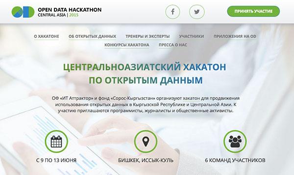 Мы едем в Кыргызстан обучать использованию открытые данные