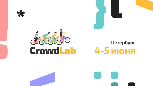CrowdLab – хакатон по созданию краудсорсинговых приложений (4-5 июня, Петербург)