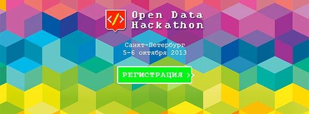 Завершился Open Data Hackathon 2013
