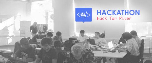 Хакатон по открытым данным пройдет в Петербурге в 4-й раз