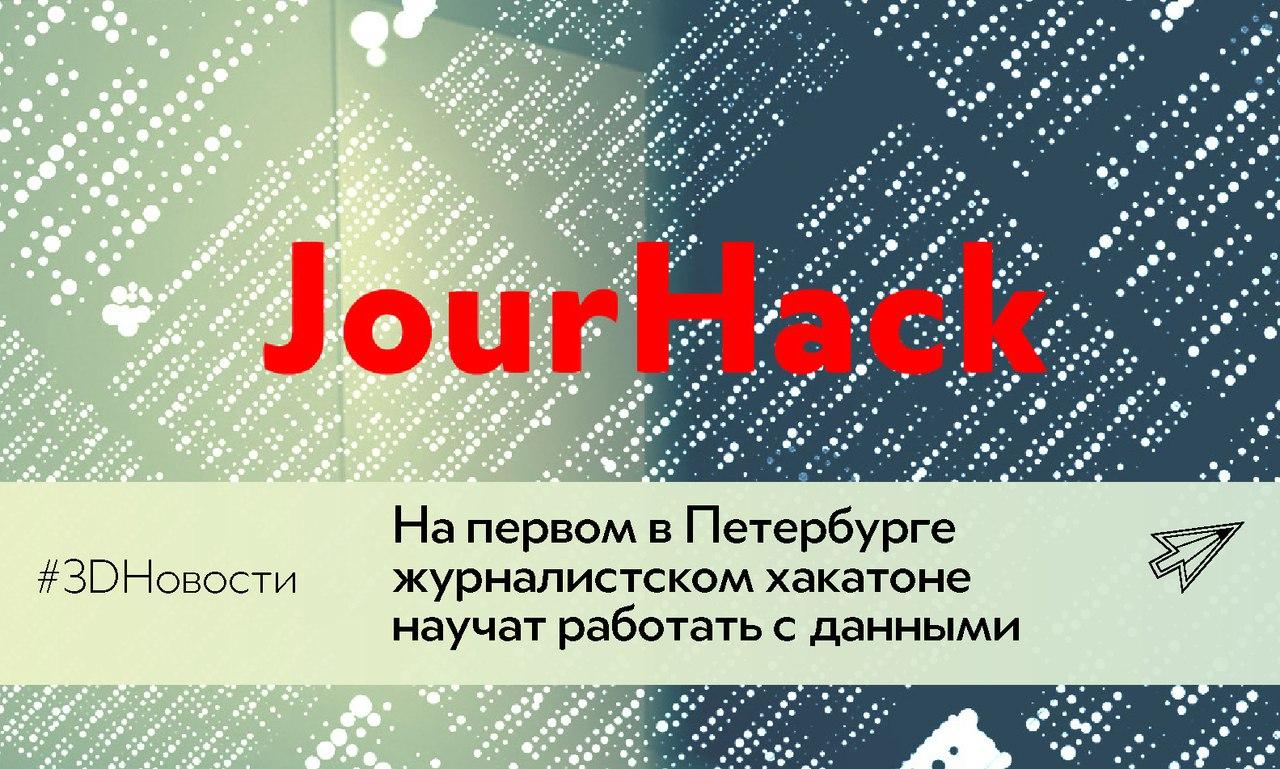 В Санкт-Петербурге пройдет первый Хакатон для Журналистов