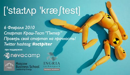 Первый Стартап Краш Тест в Петербурге