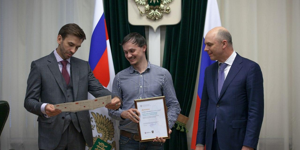Фонд снова стал лауреатом конкурса «Бюджеты для граждан»
