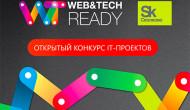 Подайте заявку на крупнейший конкурс стартапов Web Ready